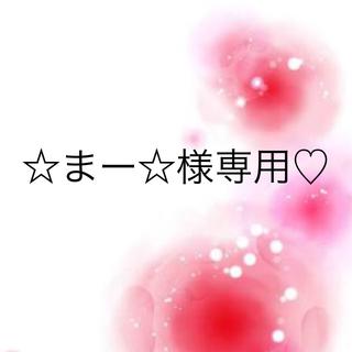 ワコール(Wacoal)の☆まー☆様専用♡(その他)