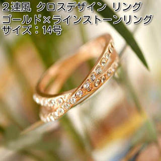 新品 ゴールド×ラインストーン 14号 クロス 重ね付け 風 リング 指輪(リング(指輪))