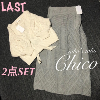 who's who Chico - 僅か⚠️2点価格¥14242【Chico】冬コーデセット ケーブルニットセット