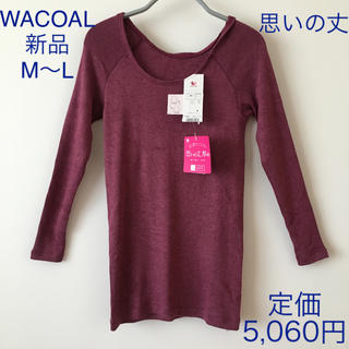 Wacoal - ワコール 思いの丈厚めM〜L
