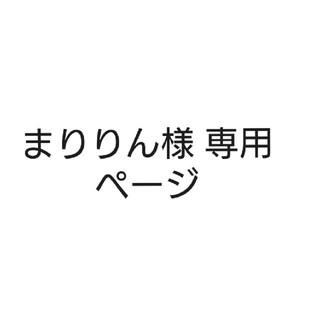 まりりん様 専用ページ(毛皮/ファーコート)