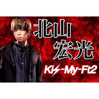 Kis-My-Ft2 - 北山宏光 ネームボード Kis-My-Ft2