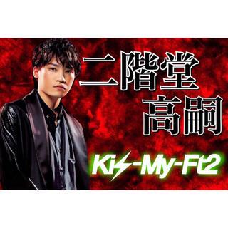 Kis-My-Ft2 - 二階堂高嗣 ネームボード Kis-My-Ft2