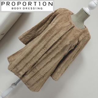 プロポーションボディドレッシング(PROPORTION BODY DRESSING)のプロポーション フェイクファーコート(毛皮/ファーコート)