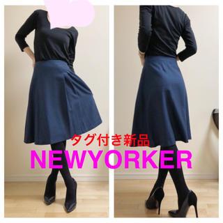 NEWYORKER - 【タグ付新品!NEWYORKERニューヨーカー】ウールスカート13号ネイビー濃紺