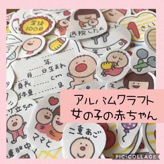 アルバムクラフト 女の子の赤ちゃん 普通紙タイプ