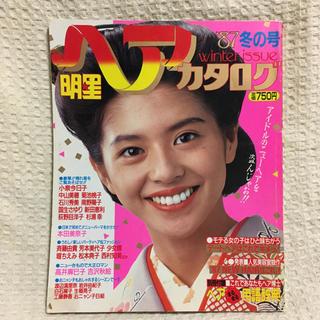 集英社 - 明星ヘアカタログ 87年冬