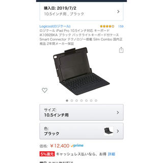 iPad - ロジクール iPad Pro 10.5インチ対応 キーボード