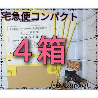 宅急便コンパクト 専用box  宅配便コンパクト 専用box