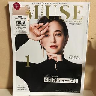 オトナミューズ1月号 雑誌のみ(ファッション)