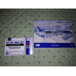 エーエヌエー(ゼンニッポンクウユ)(ANA(全日本空輸))のANA スターウォーズ R2-D2 ANA JET 搭乗券(ノベルティグッズ)