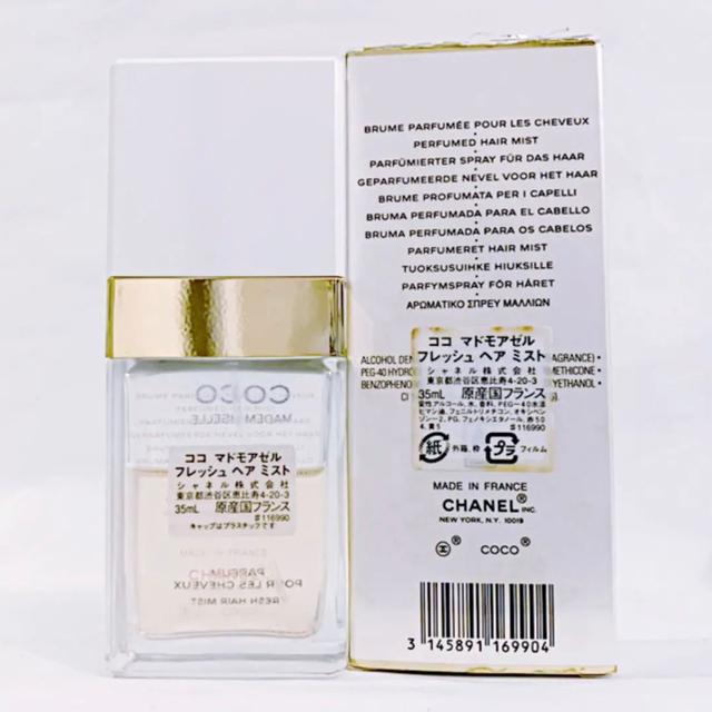CHANEL(シャネル)の⭐️ハアココ様専用⭐️香水2点セット コスメ/美容のヘアケア/スタイリング(ヘアウォーター/ヘアミスト)の商品写真
