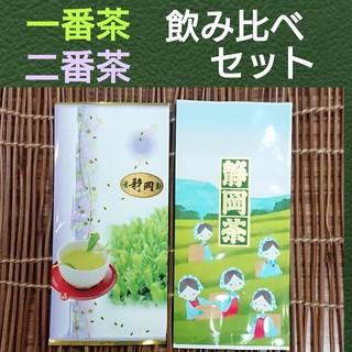 静岡茶  「飲み比べ セット」