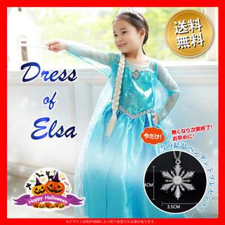 Disney - 【大人気】アナ雪エルサ風 ドレス 衣装 プリンセス  120cm【202-01】
