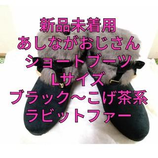 アシナガオジサン(あしながおじさん)の新品同様 あしながおじさん L 黒系 ショートブーツ ファー付 ぺたんこヒール(ブーツ)