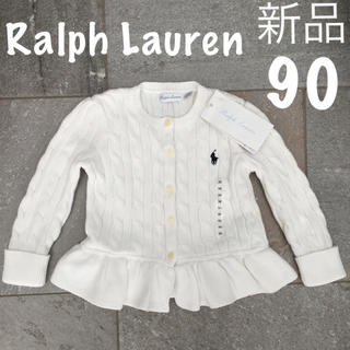 Ralph Lauren - 新品 ラルフローレン キッズ 女の子 カーディガン 白 90