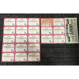 ラウンドワン 株主優待割引券 11,000円分(ボウリング場)