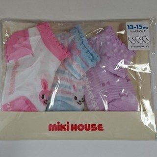 mikihouse - ミキハウス 靴下 3足セット 新品 13~15cm MIKI HOUSE