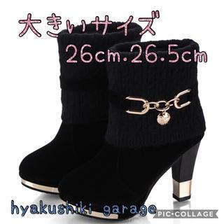 ꫛꫀꪝ✧‧˚26.5センチ 61-12 ニットショートブーツ ブラック(ブーツ)