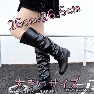 ꫛꫀꪝ✧‧˚61-46 26センチ ロングブーツ ブラック くしゅくしゅブーツ(ブーツ)