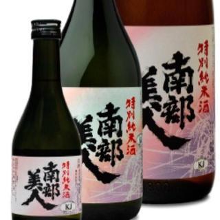 南部美人 720ml 2本(日本酒)