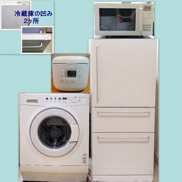 MUJI (無印良品)(ムジルシリョウヒン)の無印良品3ドア冷蔵庫、ドラム式洗濯乾燥機23区近郊のみ配送・設置致します スマホ/家電/カメラの生活家電(冷蔵庫)の商品写真