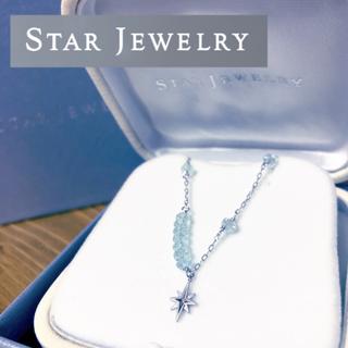 STAR JEWELRY - 【新品 未使用】✨STAR JEWELRY スタージュエリー K18 ネックレス