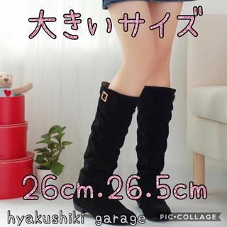 ꫛꫀꪝ✧‧˚61-43 26.5センチ ヒョウ柄ロングブーツ ブラック(ブーツ)