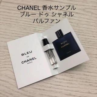 CHANEL - シャネル 香水サンプル CHANEL ブルードゥシャネル サンプル パルファム