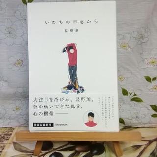 角川書店 - いのちの車窓から