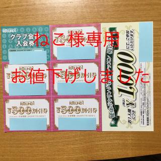 最新ラウンドワン 株主優待  (ボウリング場)