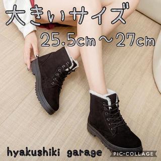 ꫛꫀꪝ✧‧˚ 61-29 26cm ブラックモコモコスニーカーブーツ大きいサイズ(ブーツ)