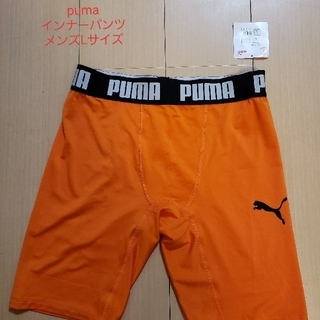 PUMA - puma インナーハーフパンツ メンズLサイズ