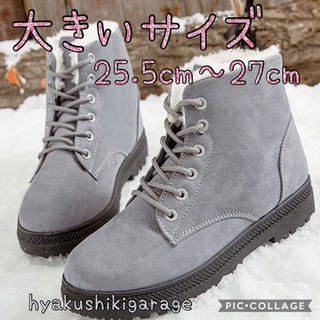 ꫛꫀꪝ✧‧˚ 26.5cm グレー モコモコスニーカー ショートブーツ 大きい(ブーツ)