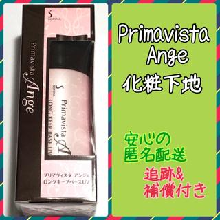 Primavista - プリマヴィスタアンジェの化粧下地