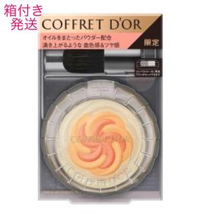 COFFRET D'OR - 【限定カラー】EX05ソフトベージュ☆コフレドール☆スマイルアップチークスN