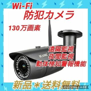 防犯カメラ 130万画素 Wi-Fi 遠隔監視 動体検知警報(防犯カメラ)