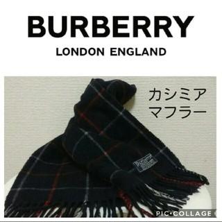 バーバリー(BURBERRY)のバーバリー☆定番柄 カシミヤ 男女兼用 ネイビー(マフラー/ショール)