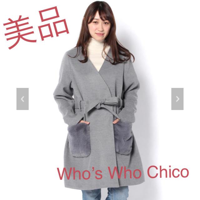 who's who Chico(フーズフーチコ)のWho's Who Chico グレー ポケファー付コート レディースのジャケット/アウター(ロングコート)の商品写真