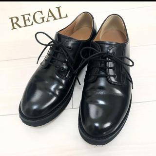 リーガル(REGAL)の新品同様!定価22000円 リーガル 22.5 本革 ブラック 革靴 (ローファー/革靴)
