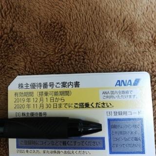 ANA(全日本空輸) - 最新 ANA 株主優待券 2枚 全日空