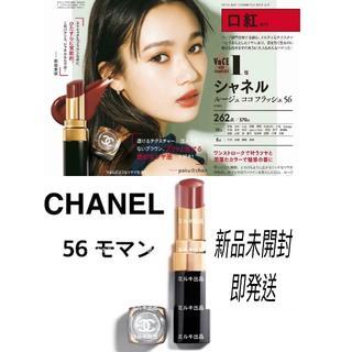 CHANEL - シャネル ココフラッシュ 56