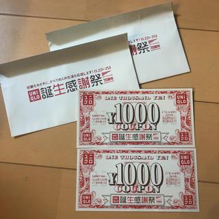 UNIQLO - ☆ ユニクロ ☆ 誕生感謝祭 1000円 クーポン × 2 枚 セット ☆