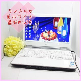 NEC - 【ラメかわいいホワイト☆】毎日使いたくなる/ノートパソコン/Windows10