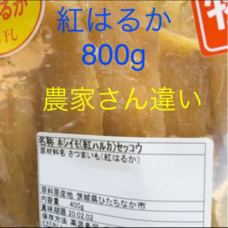 【農家さん違い】干し芋/紅はるか(セッコウ)800g