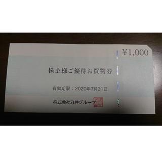マルイ - ★マルイ★株主優待お買物券★1000円★