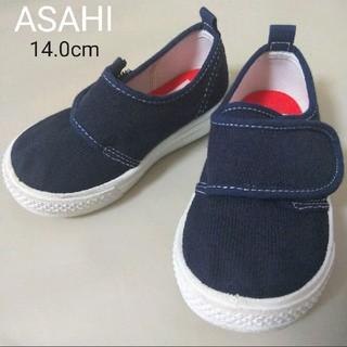 アサヒシューズ - 【ASAHI】スニーカー 14cm アサヒ 日本製