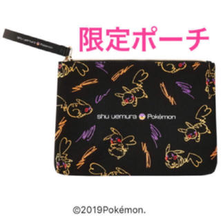 shu uemura - クリスマスコフレ限定完売品 ノベルティ ポーチ ピカチュウ ポケモン 新品