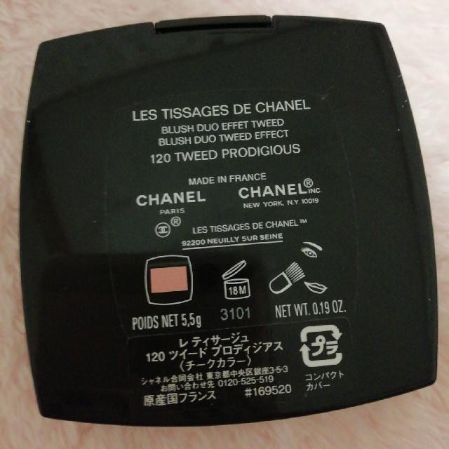 CHANEL(シャネル)の未使用シャネル ツイード120 コスメ/美容のベースメイク/化粧品(チーク)の商品写真