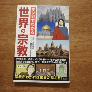 タカラジマシャ(宝島社)のマンガでわかる世界の宗教(人文/社会)